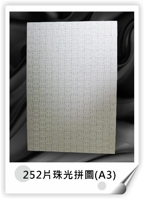 252片珠光拼圖(A3)